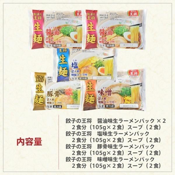 餃子の王将生ラーメン 北海道産小麦のなま麺 醤油味+食べ比べセット10人前(1パック2食分×5セット) 王将 ラーメン 生麺 公式|ohsho-ecshop|05