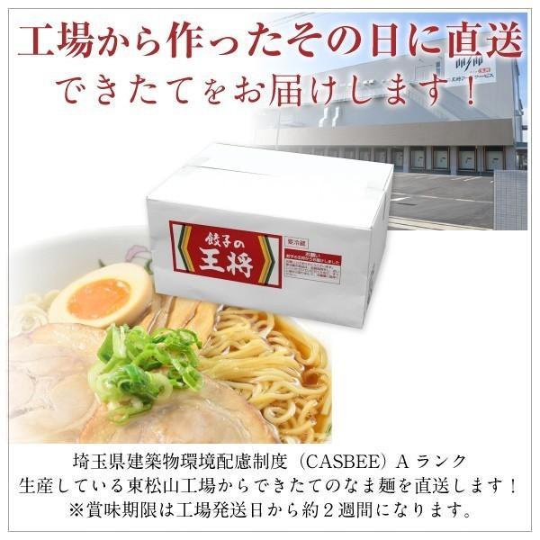 餃子の王将生ラーメン 北海道産小麦のなま麺 塩味+食べ比べセット10人前(1パック2食分×5セット) 王将 ラーメン 生麺 公式|ohsho-ecshop|02