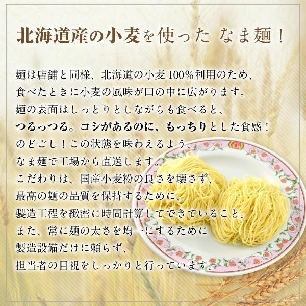 餃子の王将生ラーメン 北海道産小麦のなま麺 塩味+食べ比べセット10人前(1パック2食分×5セット) 王将 ラーメン 生麺 公式|ohsho-ecshop|03