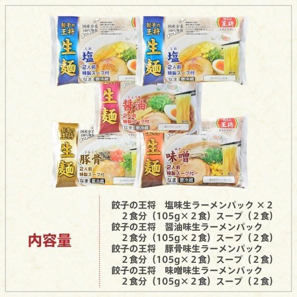 餃子の王将生ラーメン 北海道産小麦のなま麺 塩味+食べ比べセット10人前(1パック2食分×5セット) 王将 ラーメン 生麺 公式|ohsho-ecshop|05