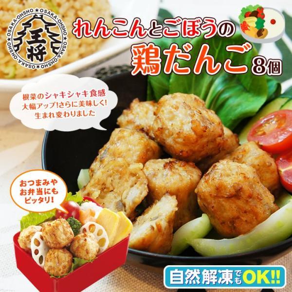 【大阪王将】れんこんとごぼうの鶏だんご(お弁当/おべんとう/自然解凍/おかず/鶏団子)|ohsho