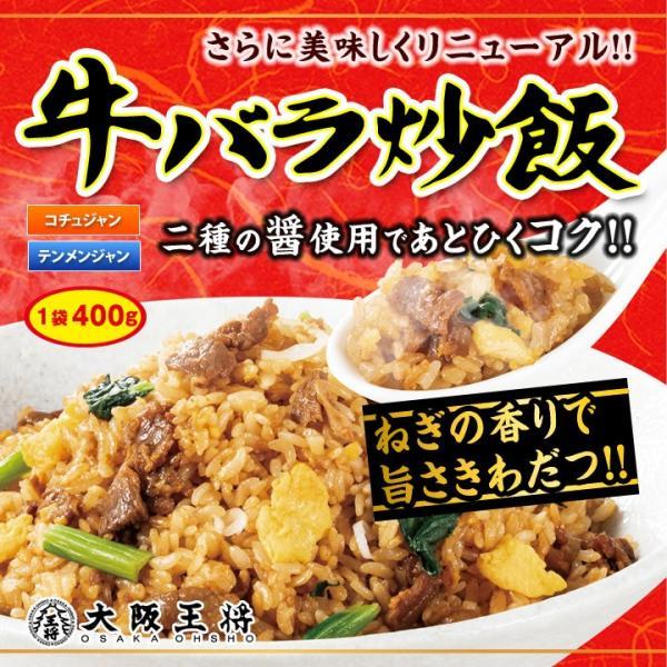 牛バラ炒飯(チャーハン)400g|ohsho