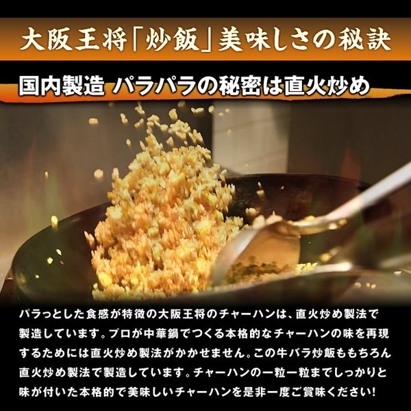 牛バラ炒飯(チャーハン)400g|ohsho|02