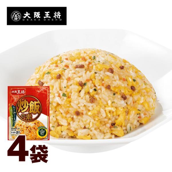 大阪王将 チャーハンの素4袋(メール便送料無料 同梱不可 代引き不可)