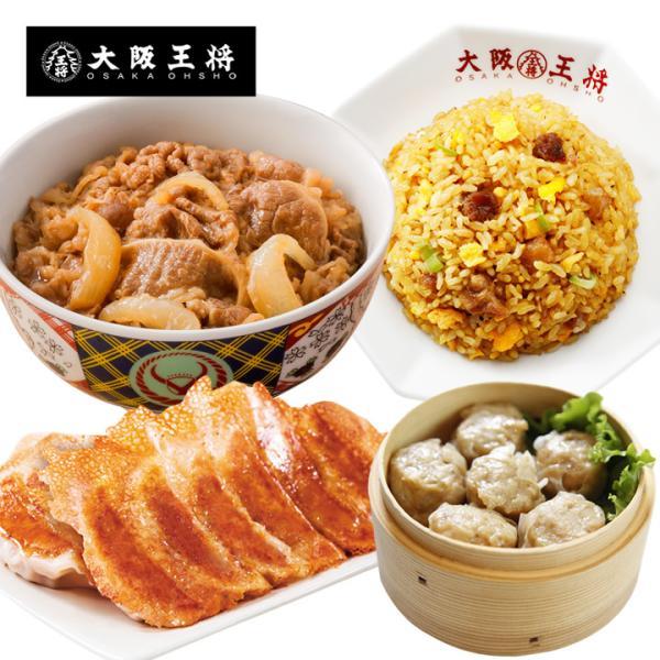 吉野家×大阪王将 お試しコラボセット(牛丼 餃子 チャーハン 牛めし 吉牛 よしのや レトルト)冷凍食品 中華