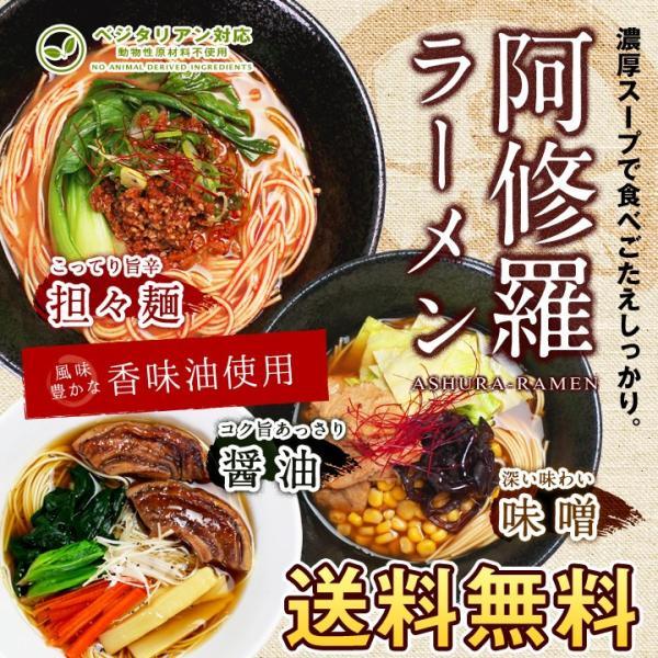 送料無料◆阿修羅ラーメン3食セット 醤油/味噌/担々麺(坦々麺) 各1食入 ベジタリアン対応 ohsho