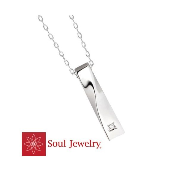 遺骨ペンダント ツイスト プラチナ900 / ダイヤモンド 遺骨収納  Soul Jewelry ソウルジュエリー No.020