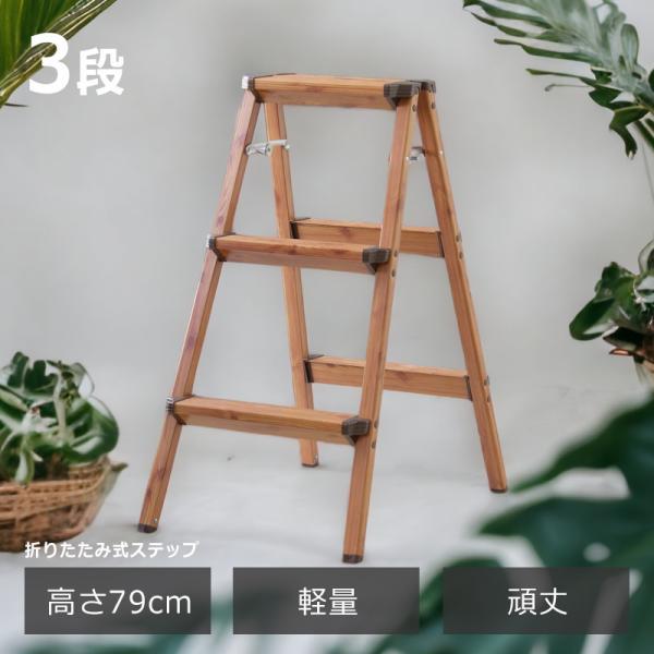 踏み台 ステップ台 折りたたみ 折り畳み おしゃれ 木目 スツール 脚立 3段 花台 ステップスツール ステップ踏み台 昇降台 シンプル 西海岸