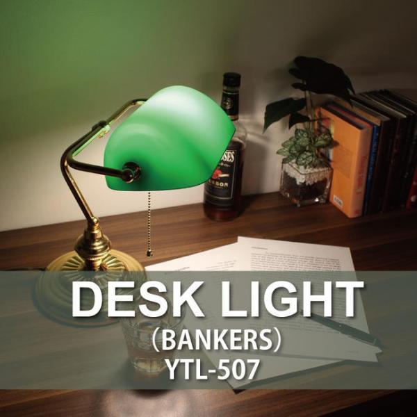 デスクライト バンカーズランプ デスクスタンド テーブルライト アンティーク レトロ 緑 グリーン ガラスLED対応 507 oibby