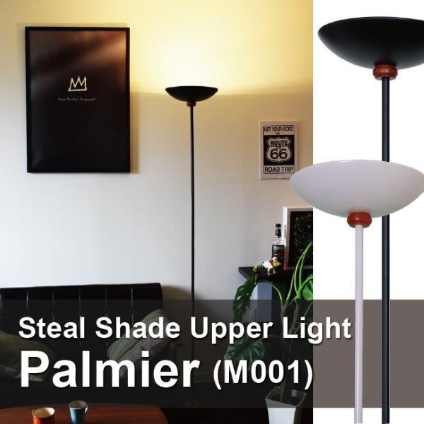 間接照明 アッパーライト LED電球対応 フロアスタンド (M001 WH/BK)|oibby