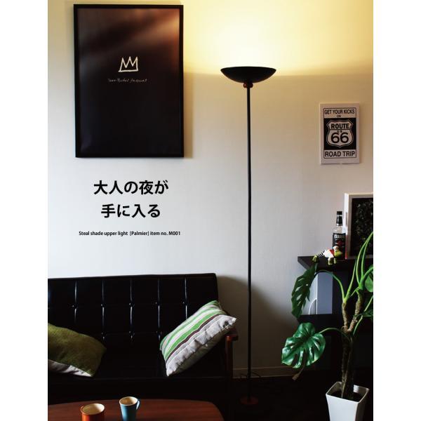 間接照明 アッパーライト LED電球対応 フロアスタンド (M001 WH/BK)|oibby|03