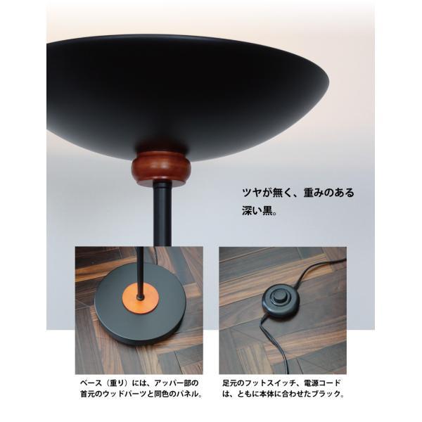 間接照明 アッパーライト LED電球対応 フロアスタンド (M001 WH/BK)|oibby|06