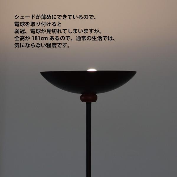間接照明 アッパーライト LED電球対応 フロアスタンド (M001 WH/BK)|oibby|09