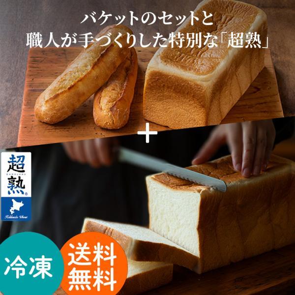 パン 食パン 冷凍パン 『超熟北海道食パンとル・オーブンバゲットのセット』Pasco  ル・オーブン 夢パン工房 ギフト ご贈答 お取り寄せ 厳選国産小麦 保存