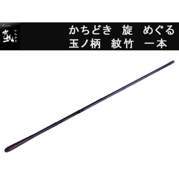 かちどき 旋(めぐる) 玉ノ柄紋竹 1本物-カーボン