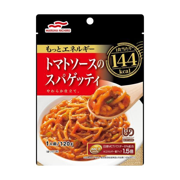 食用油 オイル MCTオイル マルハニチロ もっとエネルギーシリーズ トマトソースのスパゲッティ