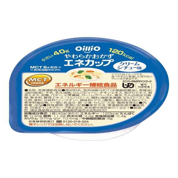 食用油 オイル MCTオイル 日清オイリオ エネカップ クリームシチュー味 40g×18個