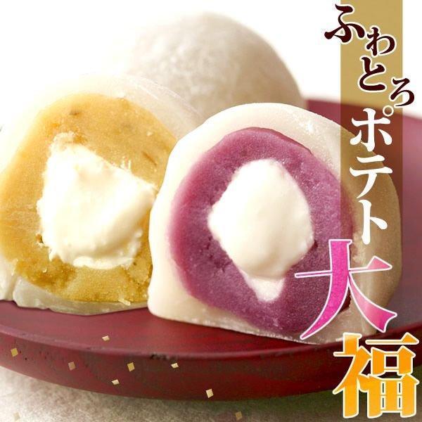 大福 プチギフト 冷凍スイーツ お祝い 内祝い アイス 子供 お菓子 スイーツ 個包装 プレゼント ギフト 和菓子 ポテト大福
