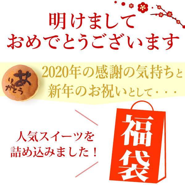 福袋 2020 セール 食品 お菓子 スイーツ 送料無料 数量限定 詰め合わせ 和菓子スイーツ福袋 oimoya 02