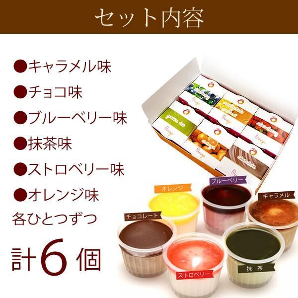 母の日 ギフト プレゼント 誕生日 お祝い アイスクリーム ギフト お菓子 スイーツ 6個|oimoya|14