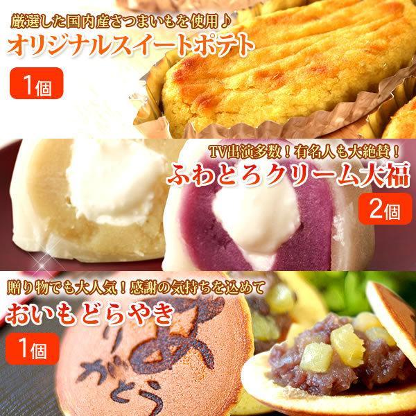 誕生日プレゼント 福袋 スイーツ お菓子セット ギフト お祝い お礼|oimoya|03