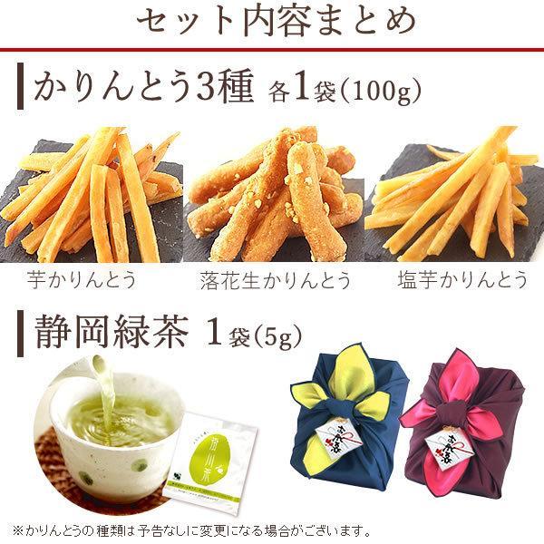 敬老の日 ギフト 2019 かりんとう プレゼント 和菓子 セット|oimoya|02