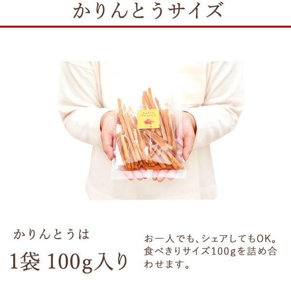 敬老の日 ギフト 2019 かりんとう プレゼント 和菓子 セット|oimoya|11
