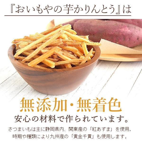 敬老の日 ギフト 2019 かりんとう プレゼント 和菓子 セット|oimoya|06