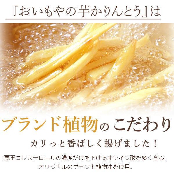 敬老の日 ギフト 2019 かりんとう プレゼント 和菓子 セット|oimoya|07