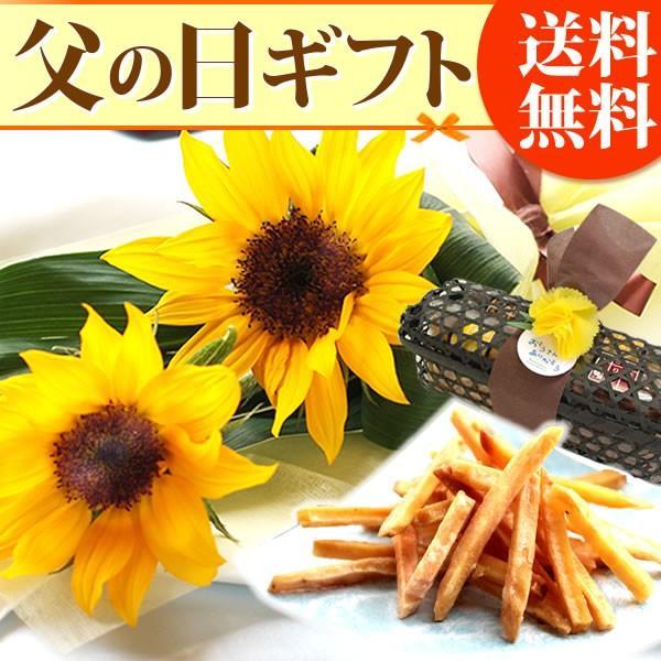 父の日 プレゼント ギフト 花 アレンジメント グルメ スイーツ お菓子 花束|oimoya