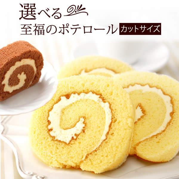 まとめ買い ロールケーキ チョコ 子供 お菓子 スイーツ プレゼント ギフト 個包装 プチギフト 手土産