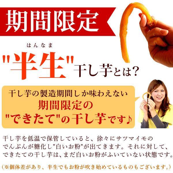 二代目干し芋(ほしいも)   国内産さつまいも 国産干しいも 半生 150g oimoya 03