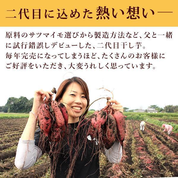 二代目干し芋(ほしいも)   国内産さつまいも 国産干しいも 半生 150g oimoya 05