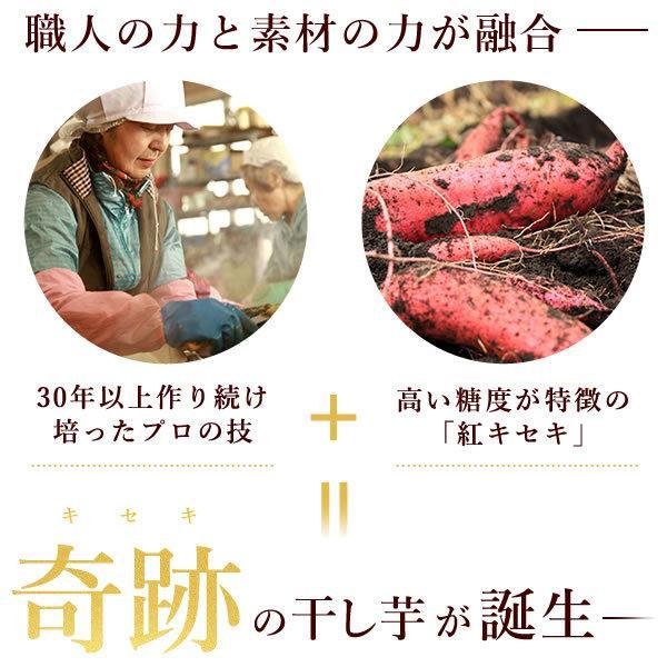 二代目干し芋(ほしいも)   国内産さつまいも 国産干しいも 半生 150g oimoya 06