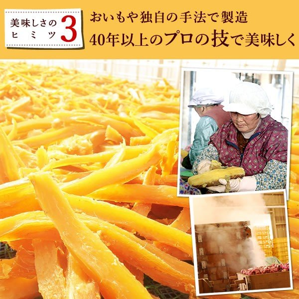 二代目干し芋(ほしいも)   国内産さつまいも 国産干しいも 半生 150g oimoya 09