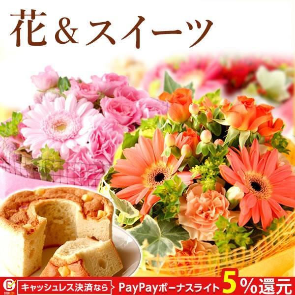 誕生日 プレゼント 花 贈り物 花束 スイーツ アレンジメント グルメ|oimoya