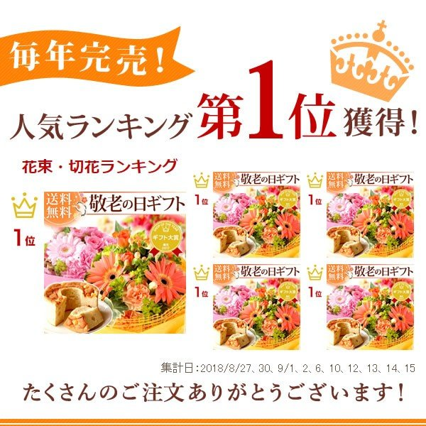 敬老の日 ギフト 2019 プレゼント 花束 フラワー スイーツ|oimoya|02