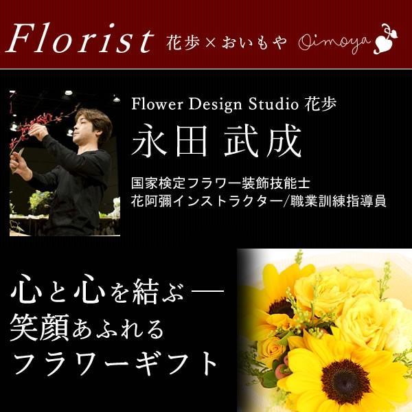 敬老の日 ギフト 2019 プレゼント 花束 フラワー スイーツ|oimoya|13