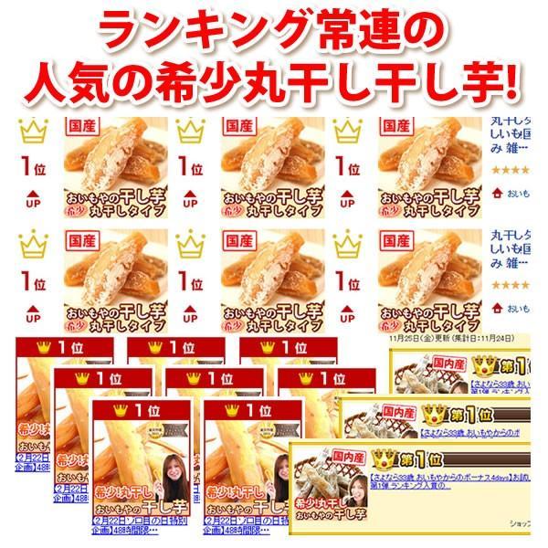 国産ほしいも 丸干し干し芋 自然のお菓子 和菓子 さつまいも 干しいも oimoya 02