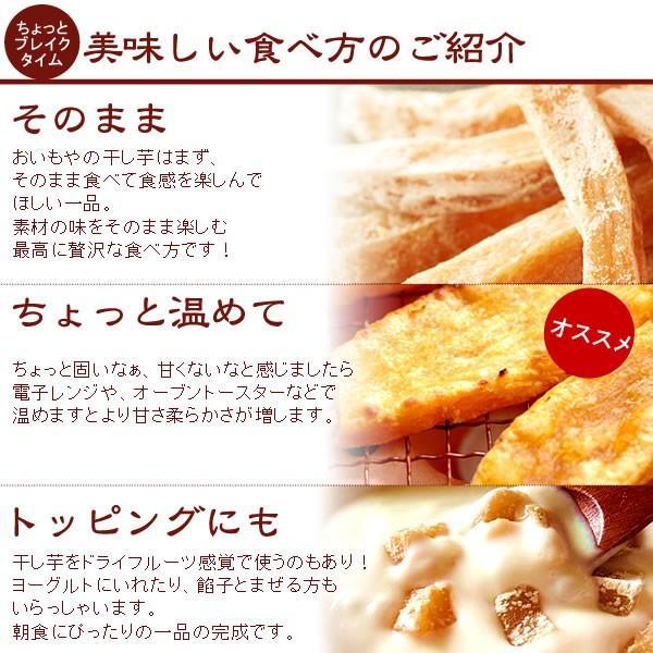 国産ほしいも 和菓子 名物 干し芋通販 粉ふき干しいも 200g 5袋セット|oimoya|03