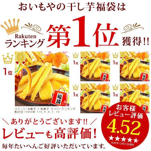 福袋 2020 セール 食品 お菓子 スイーツ 送料無料 干し芋 数量限定 ほしいも 和菓子スイーツ福袋 oimoya 02