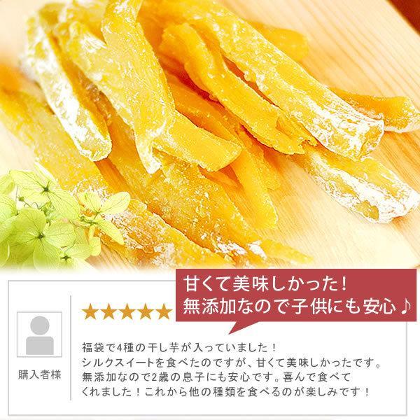 福袋 2020 セール 食品 お菓子 スイーツ 送料無料 干し芋 数量限定 ほしいも 和菓子スイーツ福袋 oimoya 14