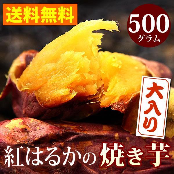 紅はるか焼き芋 安納芋より人気 焼きいも 500g さつまいも スイーツ|oimoya