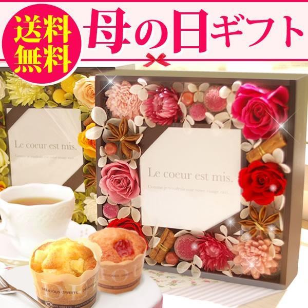 母の日 プレゼント ギフト プリザーブドフラワー お菓子 贈り物 花|oimoya