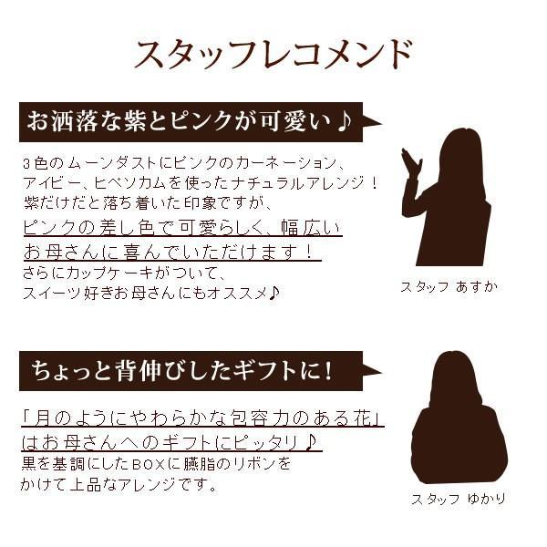 母の日プレゼント ランキング 2018 花 ギフト アレンジメント ムーンダスト スイーツセット|oimoya|05