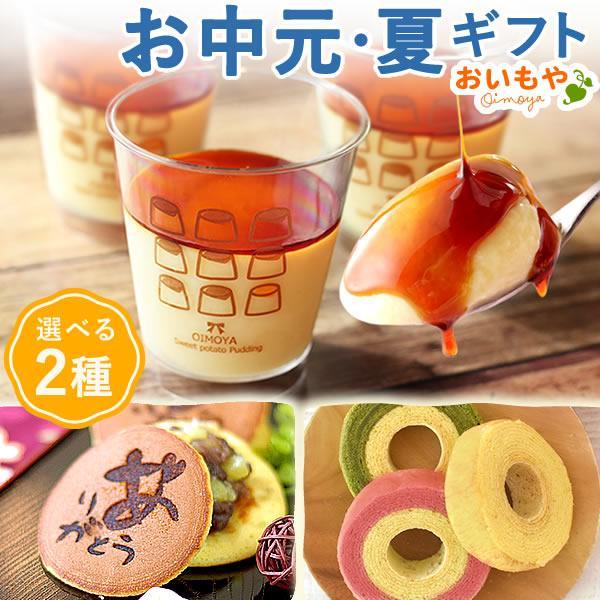 誕生日 プレゼント お菓子  スイーツ 和菓子  お祝い ギフト 送料無料|oimoya