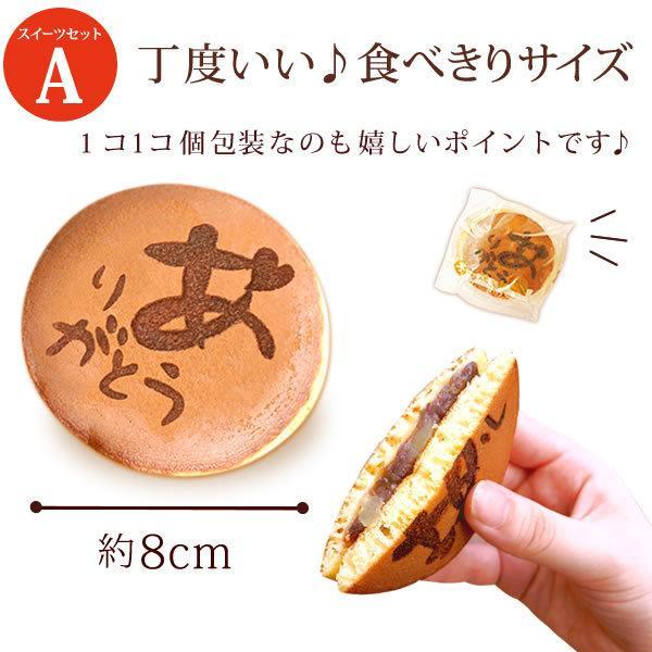 誕生日 プレゼント お菓子  スイーツ 和菓子  お祝い ギフト 送料無料|oimoya|06