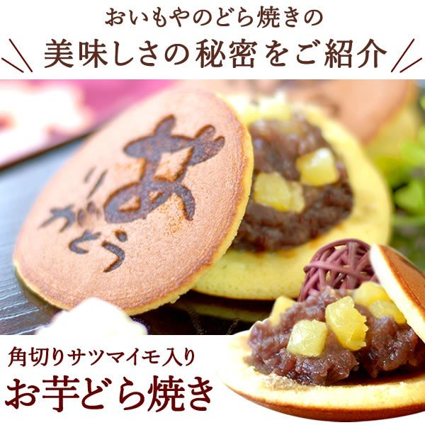 敬老の日ギフト プレゼント どら焼き お菓子 和菓子 スイーツセット|oimoya|02