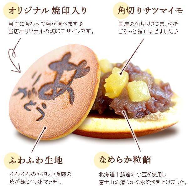 敬老の日ギフト プレゼント どら焼き お菓子 和菓子 スイーツセット|oimoya|04