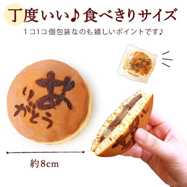 敬老の日ギフト プレゼント どら焼き お菓子 和菓子 スイーツセット|oimoya|05